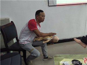 临泉红十字应急救援队第五期应急救护培训圆满结束。下一期培训时间将在开班前公布,敬请随时关注红十字微信