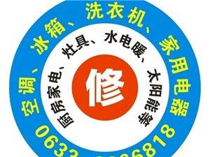 莒县空调维修服务中心06336887878