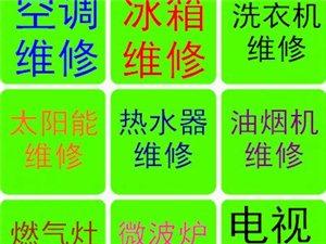 莒县洗衣机维修服务中心电话18663360722