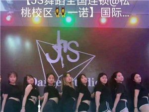 JS舞蹈松桃校�^JS舞蹈全���B�i�~仁市松桃分校