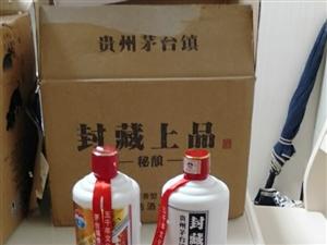茅台系列产品假一赔十200一瓶