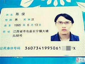 失物招领:友谊超市门口捡到一张身份证,请失主陈俊尽快来认领!