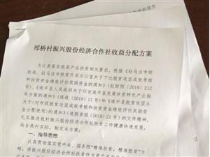 阳丰镇邢桥村召开振兴股份经济合作社分配方案会议