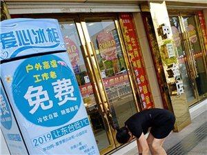东台网主办,爱心冰柜活动,感谢爱心企业大力支持,有拈头火锅,风光地产,印象广告,东台爱婴坊总部,中国