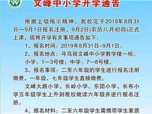 公告:寻乌文峰中小学开学及2019年秋季预报名(一年级、七年级新生及转学)