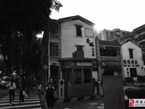 香�a1909-埋藏在都市里的珠海���
