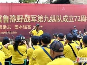 """2019年8月25日上午,在焦作寨卜昌举办的""""庆祝中华人民共和国成立70周年暨纪念晋冀鲁豫野战军第九"""