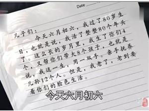80�q母�H�o4���鹤拥倪z��:�x�x你��照�我,但我后悔生下你��!
