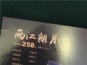 两江假日月饼礼盒