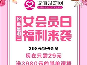 琼海婚恋网粉色星期二女会员日福利来袭