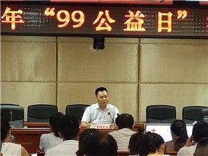 """8月27日下午,�水�h人民政府在宣�魑幕�中心五�钦匍_2019年""""99公益日""""活���T���h,"""