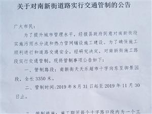 山阳县公安局交通管理大队关于对南新街道路实行交通管制的公告