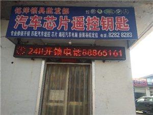 随叫随到开锁电话13582018816
