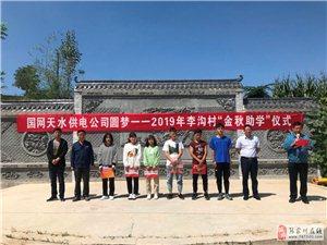国网天水供电公司为木河李沟村7名大学生发放助学金
