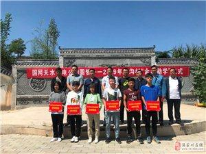 一位李沟村大学生家长对国网天水供电公司金秋助学行动的感谢信