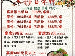 『百味�』主�}餐�d占地�b修面�e786平米�h境��雅�_放式�N房配菜�g菜品新�r看得�年�p