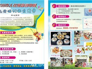 免费培训消息!中式面点、中式烹调、育婴员