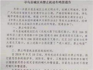 通告:寻乌县城区内禁止机动车鸣笛,9月10日启用抓拍系统!
