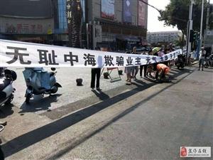 【食尚焦作.磊哥】网友爆料:中海左岸业主在摩登街西口维权…