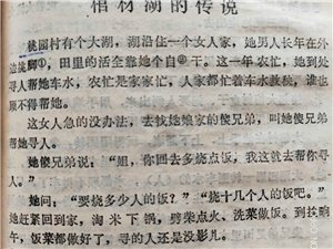 潢川民间故事――棺材湖的传说――今日美景如画