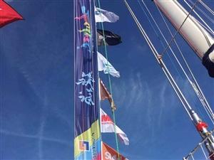 克利伯2019-20环球帆船赛,珠海号明日出征,期待凯旋归来,为珠海争光!