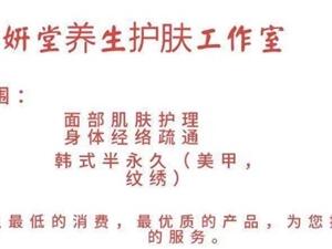 喜迎中秋佳�????????美妍堂�o�w工作室招募���T特推出38元�w�卡�唬ㄒ�
