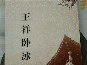 《王祥卧冰》画册出版发行