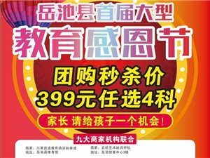岳池县首届大型教育感恩节399元任选4科