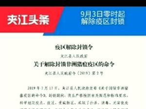 夹江县人民政府发布解封令:9月3日零时起,解除疫区封锁