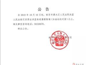 【重要】南京市溧水区人民法院洪蓝人民法庭搬迁公告