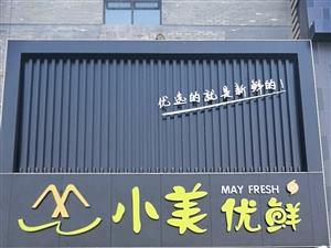亿祥集团旗下种子业务――小美优鲜旗舰店,定于2019年9月6日上午9:00正式开业!