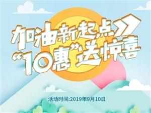 """【10惠日】加油新起�c,""""10惠""""送�@喜"""