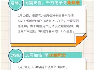 """【10惠日】加油新起�c,""""10惠""""送�@喜�剩3天"""