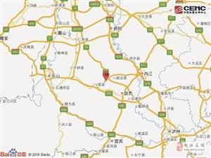 正式测定:内江威远发生5.4级地震。