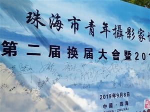 珠海市青年摄影家协会第二届换届大会今天举行