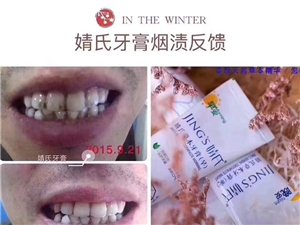 多年老烟民,一直被烟牙困扰,刷了几十年其它超市里的牌子牙膏,一直没有解决烟牙,用了婧氏牙膏,一天只要