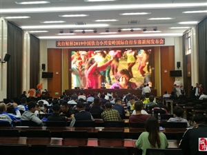 大白鲸杯2019中国铁力小兴安岭国际自行车赛新闻发布会