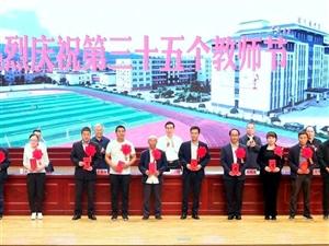 尊师重教,张家川点名表彰全县教育战线先进集体和先进个人