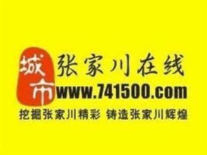 有效借助县内各类媒体宣传推介新中国成立70周年来张家川的发展变化