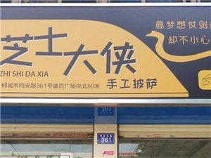 桐城首家手工披萨店即将开业