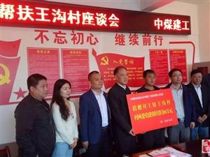 中煤建工集团捐赠川王镇王沟村党支部帮扶资金4万元