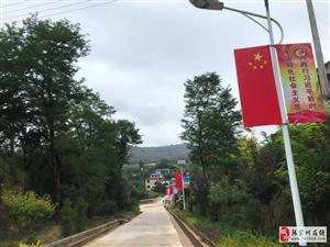 张家川人民群众悬挂国旗喜迎新中国成立70周年