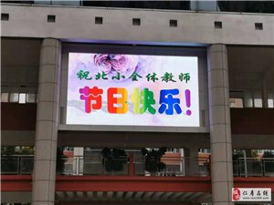 城北小学预祝第35个教师节节日快乐