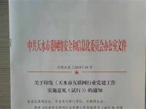 张家川在线认真贯彻落实《天水市互联网行业党建工作实施意见(试行)》