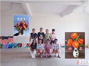 祝华夏所有的园丁第35个教师节快乐祝女儿任教的第11个教师节快乐一阵芳香飘校