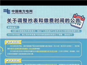 温馨提示:2019年10月开始,贵州电网客户抄表例日为每月1日00:00(即每月最后一天二十四点),