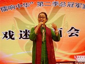 秦腔名家窦凤琴老师寄语张家川在线网站