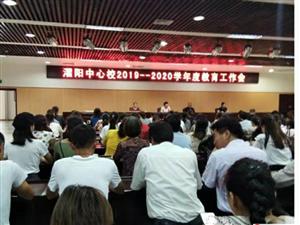 灈阳中心校全面开展新学年教育工作
