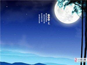 月�M中秋