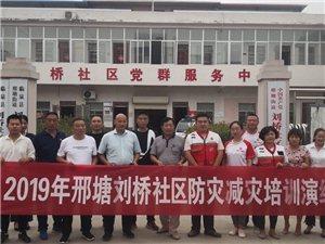 9月10日下午,临泉县应急管理局、邢塘街道、县红十字应急救援队联合在邢塘街道刘桥社区开展2019社区